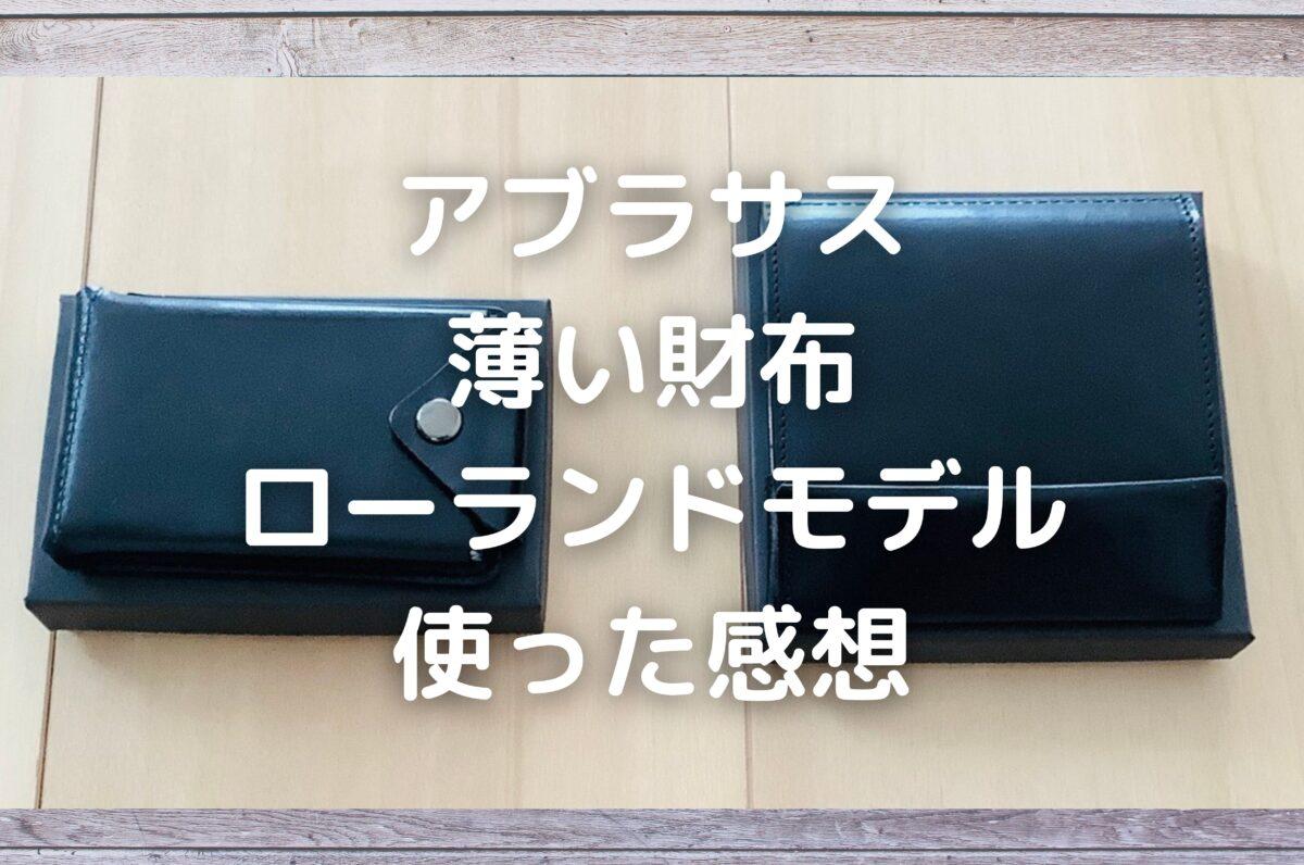 【実物写真で解説】アブラサス薄い財布ローランドモデルのレビュー