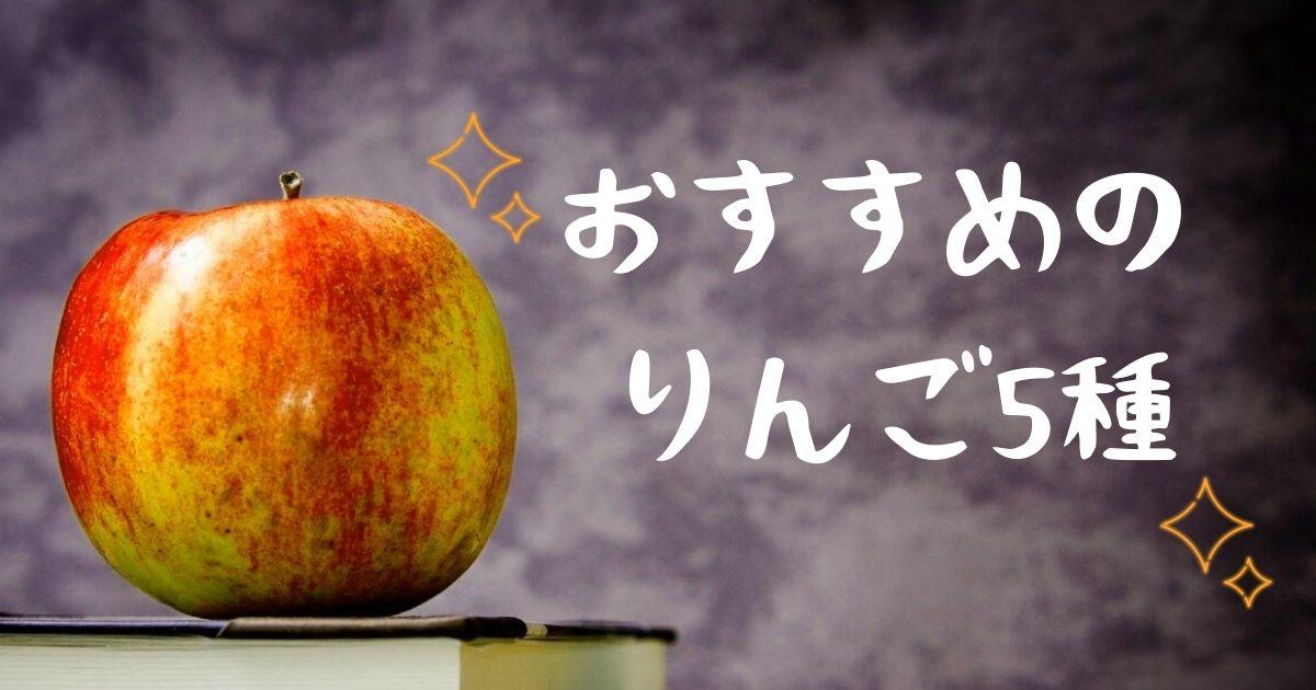 おすすめのりんご5種【青森育ち人生で1,000個以上食べた結果】