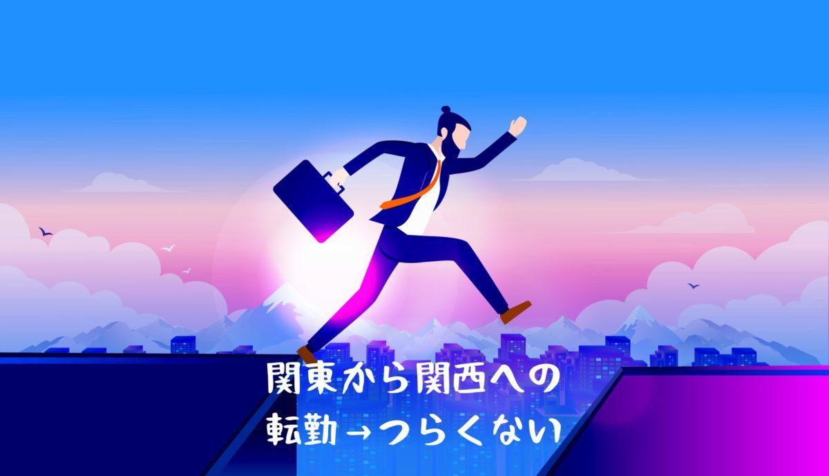 関東から関西へ転勤はつらい?