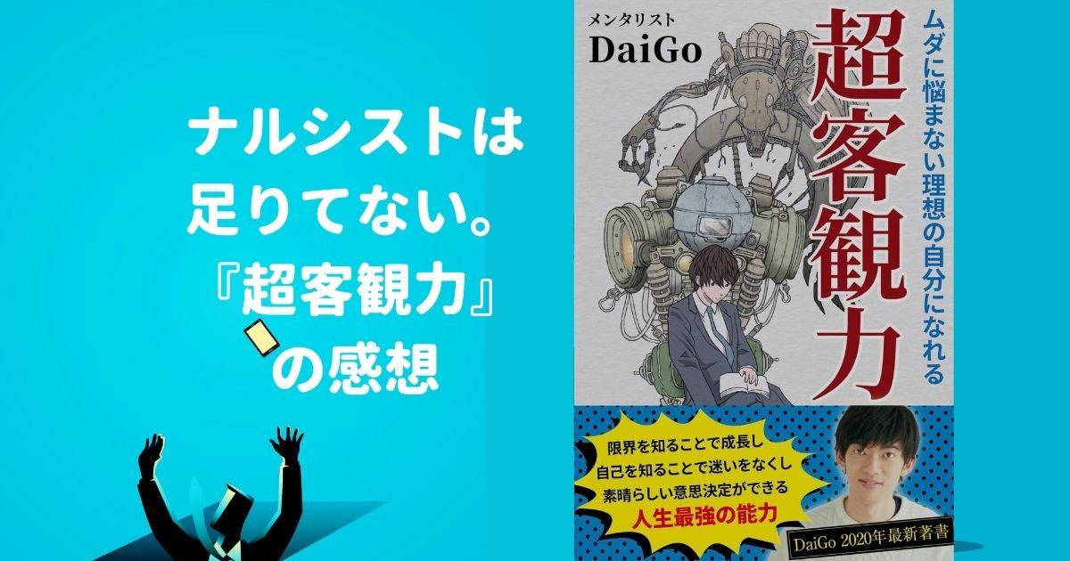 DaiGo著『超客観力』の要約【ナルシストは総じて客観力がない】