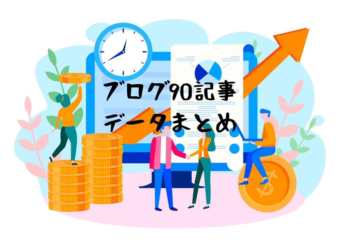 ブログ90記事=累計収益2,134円