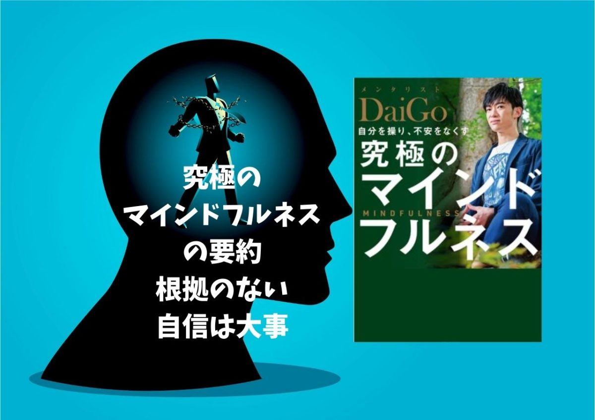 DaiGo『究極のマインドフルネス』の要約:根拠のない自信が大事