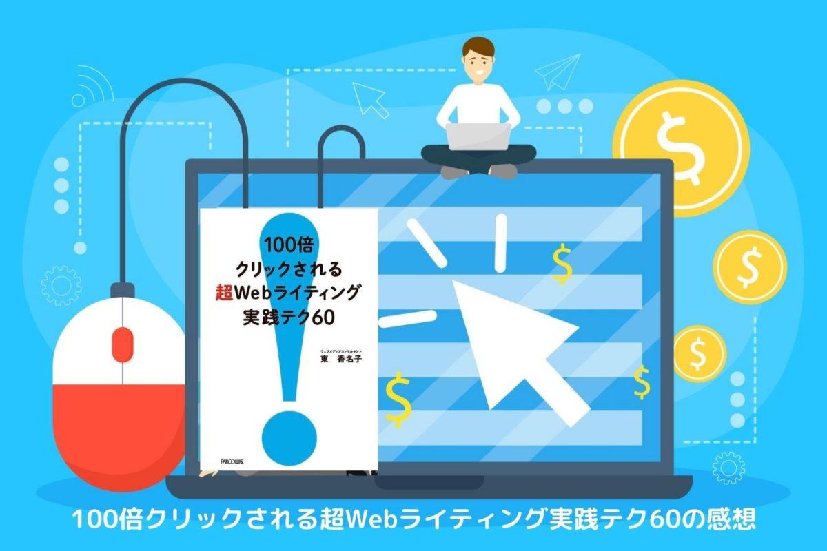 『100倍クリックされる超Webライティング実践テク60』の感想