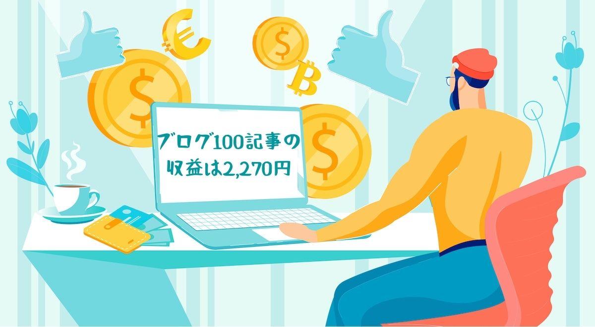 ブログ100記事の収益→2,270円と書かれたモニターを見つめる男の写真