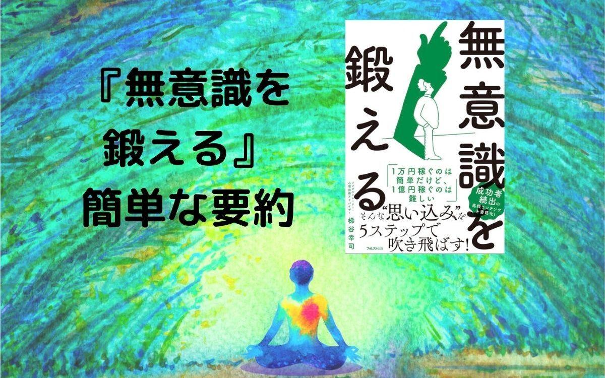『無意識を鍛える』の簡単の要約