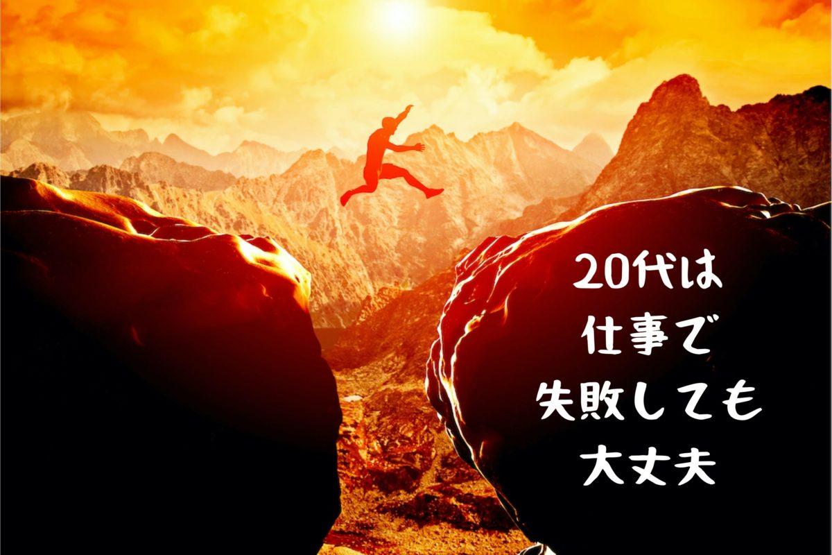 夕日をバックに岩から岩へと跳び移る男の写真