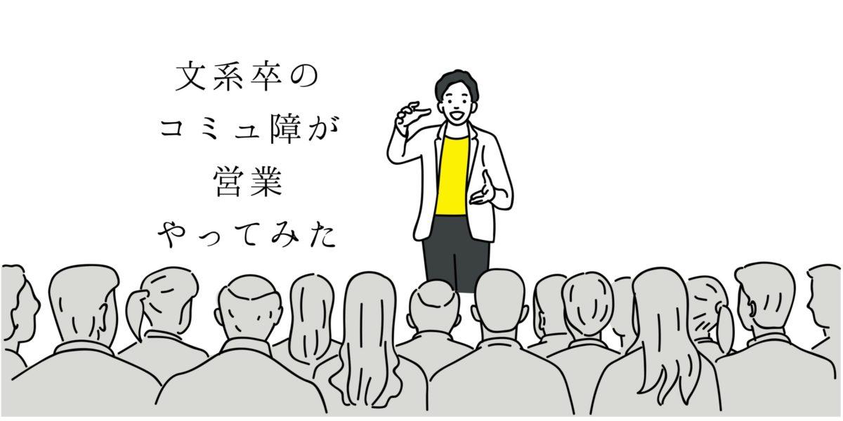 コミュ障男が人前で話す写真