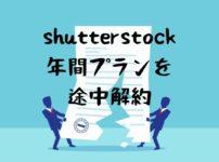 shutterstock年間プランを半年で途中解約→違約金で解決