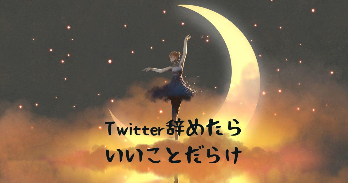 Twitter運用を辞めた→時間大幅増【いいことしかなかった】